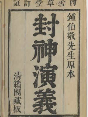 《封神演義》Cover of  Investiture of the Gods