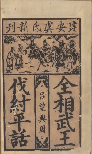 武王伐紂書 Cover of King Wu's Campaign Against Zhou