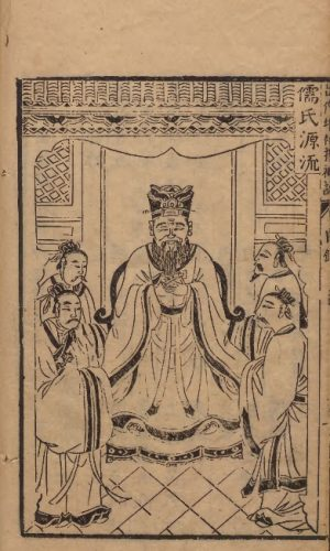 《三教源流搜神大全》儒氏源流 Encyclopedia of the Deities of the Three Teachings - Origins of Confucianism