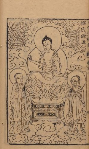 《三教源流搜神大全》釋氏源流 Encyclopedia of the Deities of the Three Teachings - Origins of Buddhism