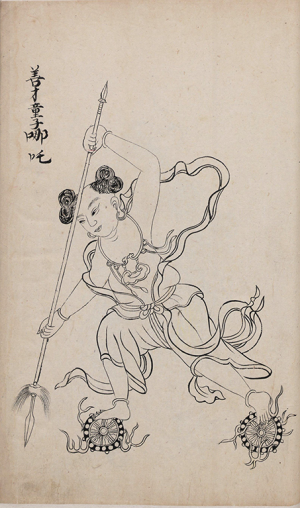 封神真形圖__哪吒 True Forms of the Investiture of the Gods - Nezha